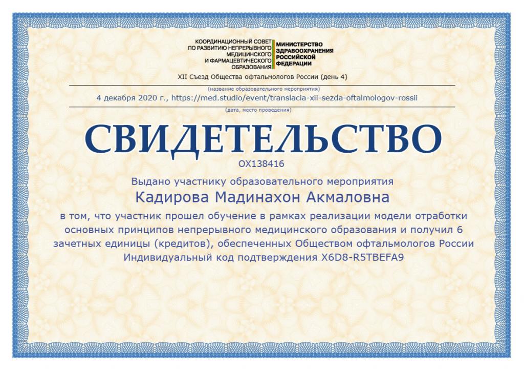 КАДЫРОВА МАДИНАХОН АКМАЛОВНА