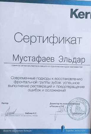 МУСТАФАЕВ ЭЛЬДАР ИСКАНДЕРОВИЧ
