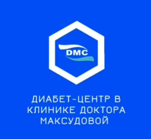 """«ДИАБЕТ-ЦЕНТР» в Клинике доктора Максудовой """"DMC"""""""